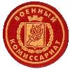 Военкоматы, комиссариаты в Бичуре